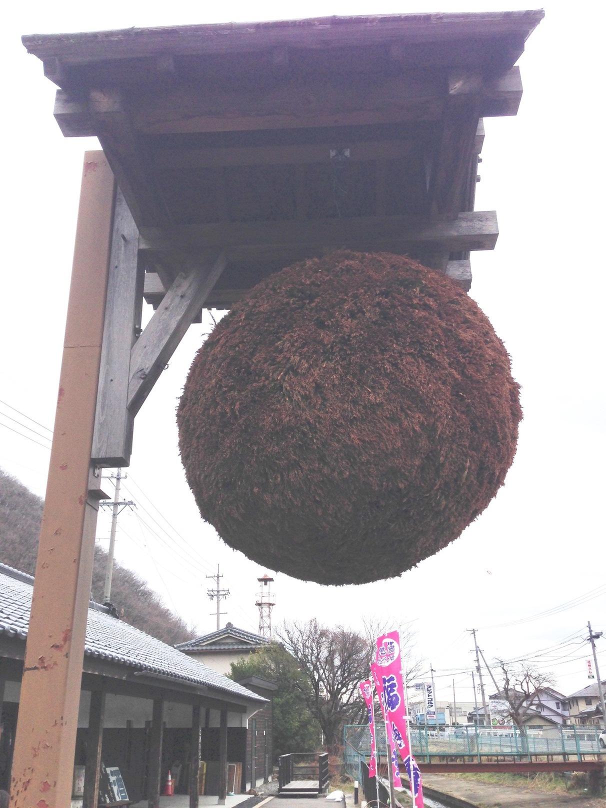 郷の蔵 name=