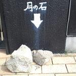 うどん満月 - 店の外に月の石が無造作に置かれてる。(本物?)