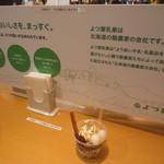 ミルク&パフェ よつ葉ホワイトコージ - よつ葉乳業直営のデザートカフェです。