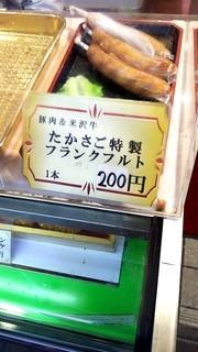 肉のたかさご - フランクフルトも売られてます
