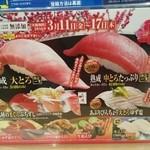 無添くら寿司 - 熟成まぐろフェア2016.3/11~3/17(2016.03.12)