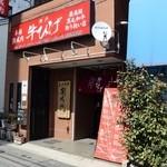 神戸 牛ひげ - お店の外観