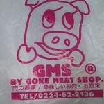 郷家精肉店 - GMS(笑)