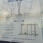 48680925 - 2016/2 青山本店ビル改築工事に伴う 仮店舗営業のご案内