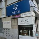 ヨックモック - 2016/2  売店 仮店舗