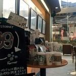 スターバックス・コーヒー - 2016/1/21(木)