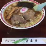 宝来軒 - ラーメン 600円