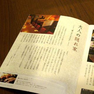 【雑誌掲載】大人の隠れ家~会話と食事が楽しめるお店~