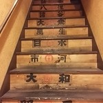 今日も大漁や - 階段を登って2階へ