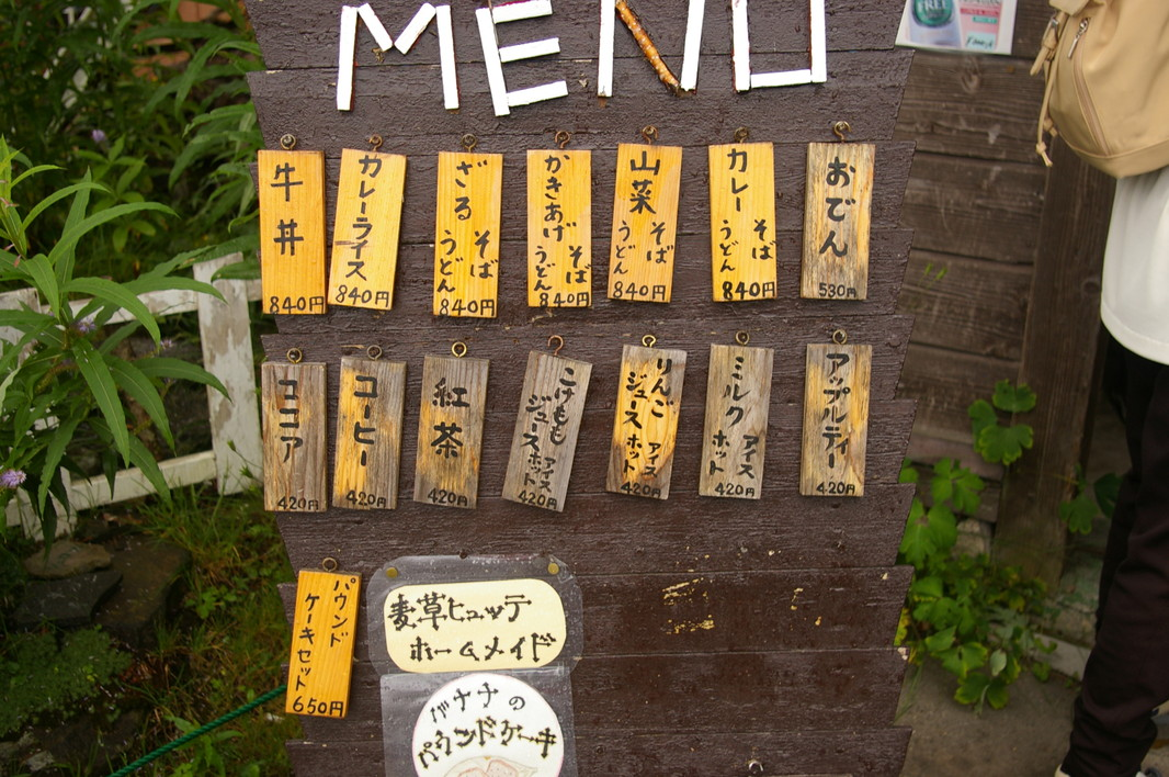 麦草ヒュッテ name=
