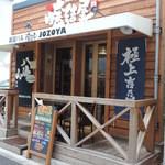 新潟バル 醸造屋 - お店の入口