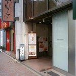 四川亭 - お店は地下、入口は狭いですが中は広い!