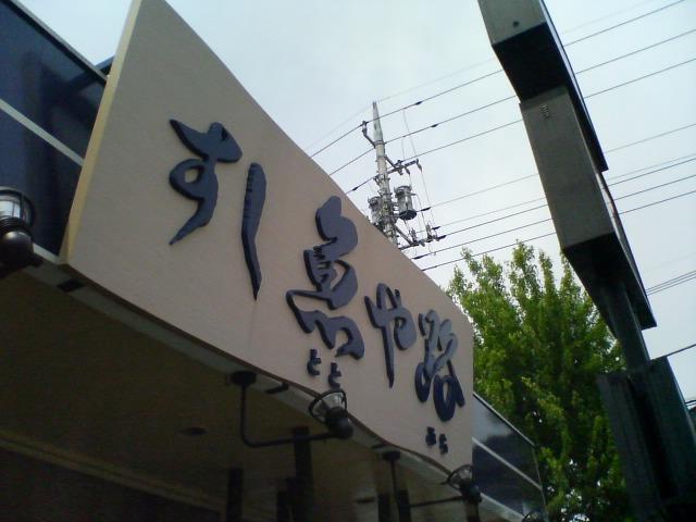 魚屋路 鶴川店