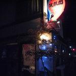 琉球の風 波照間