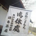 源吾茶屋 -
