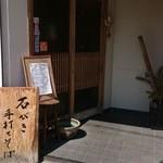 輪一 - 店(入口)