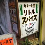 カレー食堂 リトル・スパイス -