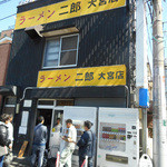 ラーメン二郎 大宮店 -