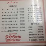 48711226 - 広島では珍しい生卵トッピング