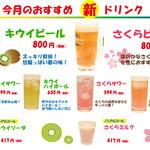 森乃園カラオケ茶屋 - 春のスペシャルドリンク