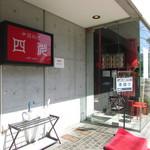 中国料理 四川  - 外観