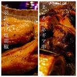 魚串と手羽先の大衆居酒屋 和傘 -