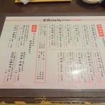 くしかんざし - メニュー(2)