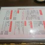 くしかんざし - メニュー(1)