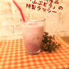 su-pukare-hausushippo - ドリンク写真:矢巾町の特産品「山ぶどう」ラッシー