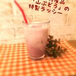 スープカレーハウスしっぽ - ドリンク写真:矢巾町の特産品「山ぶどう」ラッシー