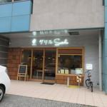 グリルSumitoko - 祇園町にあるA4、A5の牛肉を安価にいただく事が出来るグリルレストランです。