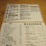 グリルSumitoko - メニューは単品でも勿論頼む事が出来ましたが私達は飲み放題付き4500円のコースをお願いする事にしました。