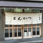 とんかつ いもや 二丁目店  - とんかつ いもや 二丁目店(東京都千代田区神田)外観