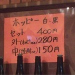 居酒屋みっちゃん -
