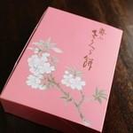 鶴屋寿 - サービス箱