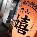 円山 嬉 - サイン