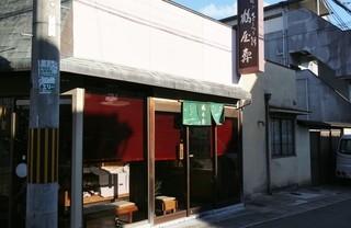 鶴屋寿 本店
