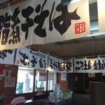 竹本商店 - 製麺室が併設