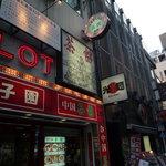 中国茶館 - お店はビルの2階にあります。ディープな感じ~。