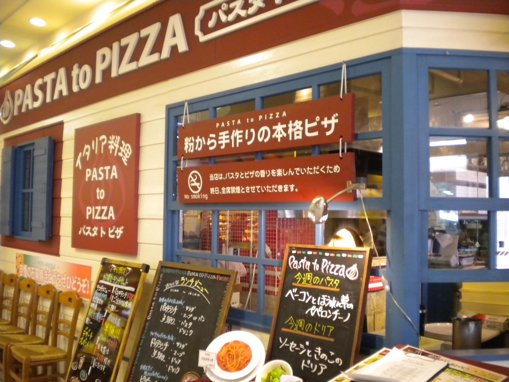 パスタトピザ 大牟田店