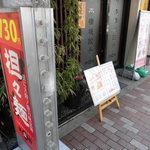 日本橋焼餃子 - 陳痲屋×餃子コラボ