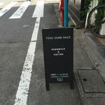 TOLO SAND HAUS -