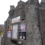 道の駅 高千穂 - やはり岩をモチーフにしたものが多いです