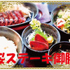 馬肉酒処 酔つ馬-YOTUBA- - 料理写真:今月3/29はにくの日限定ランチ!!990円