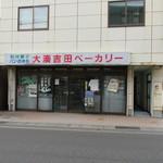 大湊吉田ベーカリー  - お店外観(入口に書いてあるのにアンバタ買い忘れる)