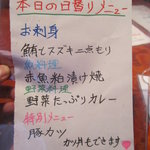 えんざ - 店内Menu(本日の日替わり)