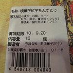 新垣ちんすこう本舗 牧志店 - 賞味期限は大体1ヶ月。プレーン味なら沖縄アンテナショップ『わしたショップ』にあると思います。