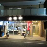 釘本食堂 - 博多の西町筋にある煮込み豚足のお店です。