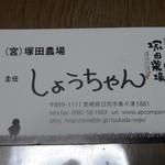宮崎県日向市 塚田農場 - 会長まで昇進すると、凄いサービスが有るそうです
