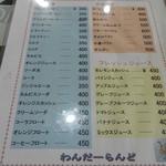 48745500 - メニュー(ドリンク&デザート)